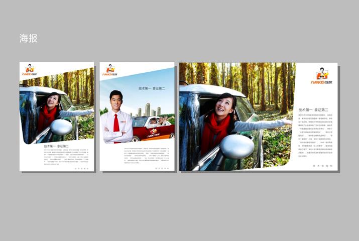 公司品牌形象策划设计宣传海报