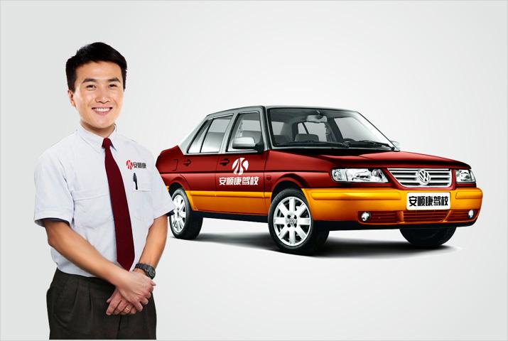 驾校广告图