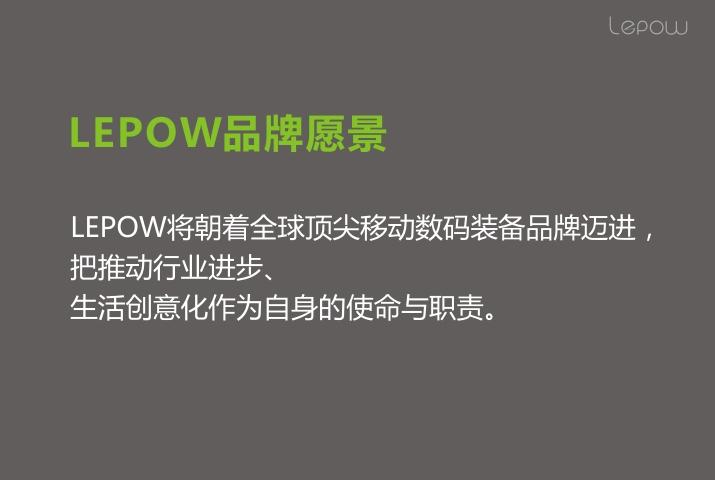 樂泡lepow品牌愿景:樂泡將朝著全球頂尖移動數碼裝備品牌。