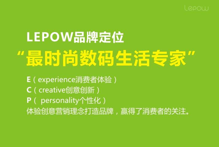 消费电子品牌策划乐泡lepow定位:最时尚数码生活专家。