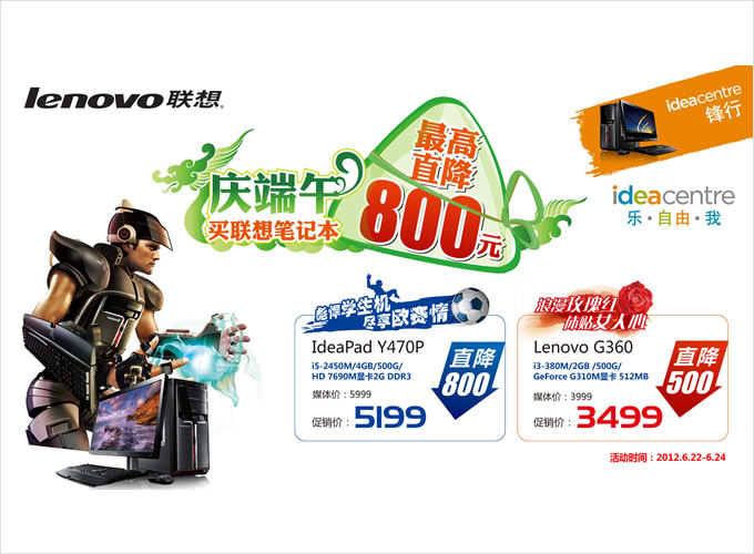 品牌策划推广庆端午优惠活动。