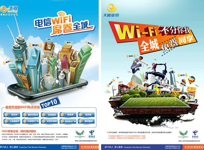 集团品牌设计推广电信wifi席卷全城,不分你我,全城免费同享。