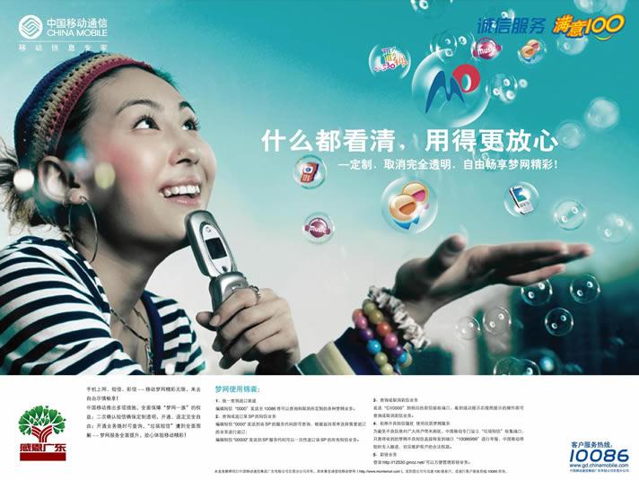 中国移动推出多项措施,全面保障梦网一族的权益