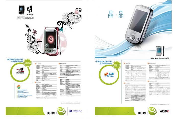 中国移动定制手机A1200\M810