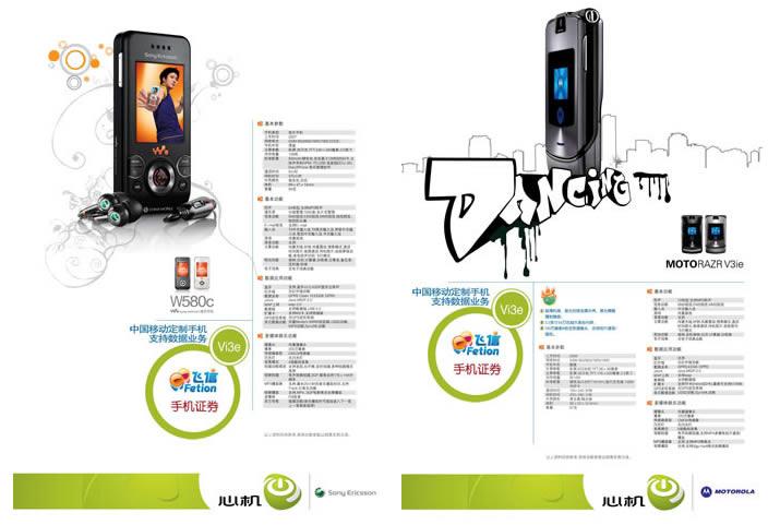 中国移动定制摩托罗拉手机